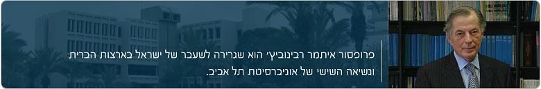 About Prof. Itamar Rabinovich